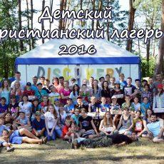 Дитячий християнський табір «Discovery»