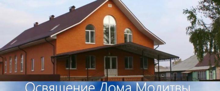 Освящение Дома молитвы в Лебедине