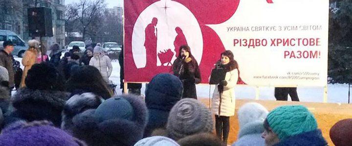 В Сумах состоялся Рождественский концерт