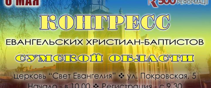 Конгресс баптистов Сумской области
