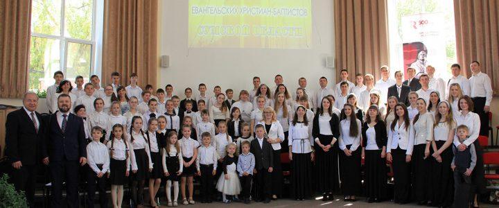 Первый областной конгресс баптистов Сумщины