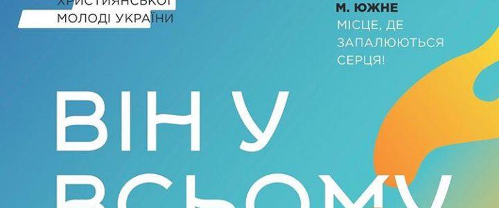 XIV Конгрес християнської молоді України в м. Южне