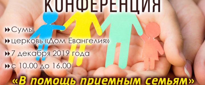 Приглашаем на конференцию «В помощь приемным семьям»