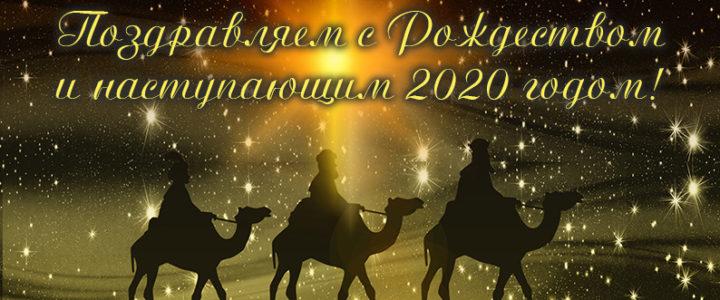 Поздравляем с Рождеством и наступающим 2020 годом!
