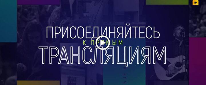 Онлайн богослужения церквей ЕХБ Сумской области и Украины